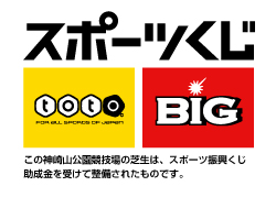 神崎山公園理念広告スポーツくじロゴ