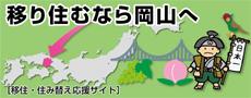 移り住むなら岡山へ