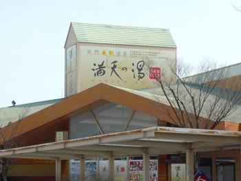満天の湯 倉敷店
