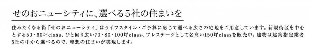 せのおえらべる5社(住宅新ロゴ)