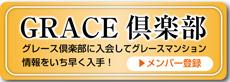 grace俱楽部 メンバー登録