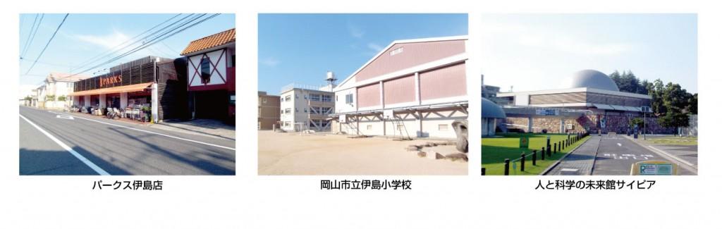 周辺施設1