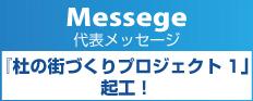 小嶋代表メッセージ