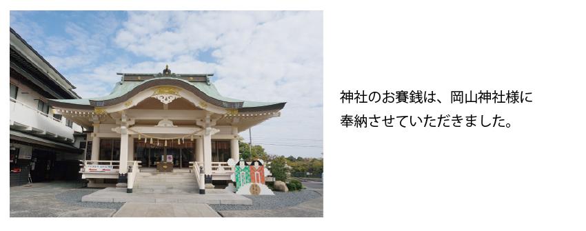 191108たま神社お賽銭奉納9