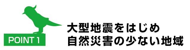 少ない 県 災害 の 自然 台風の被害や自然災害の少ない県はどこ?台風上陸が多かった県は?