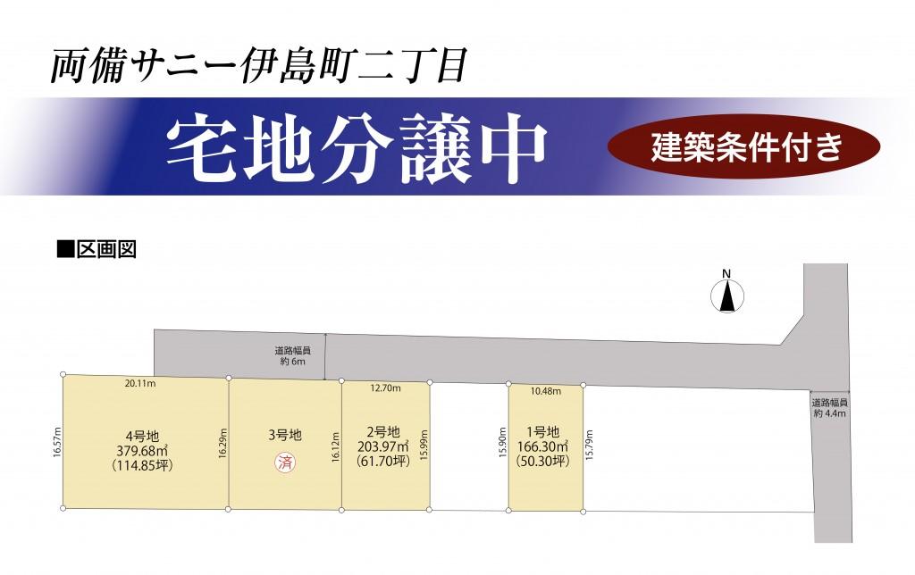 伊島2丁目web用-01